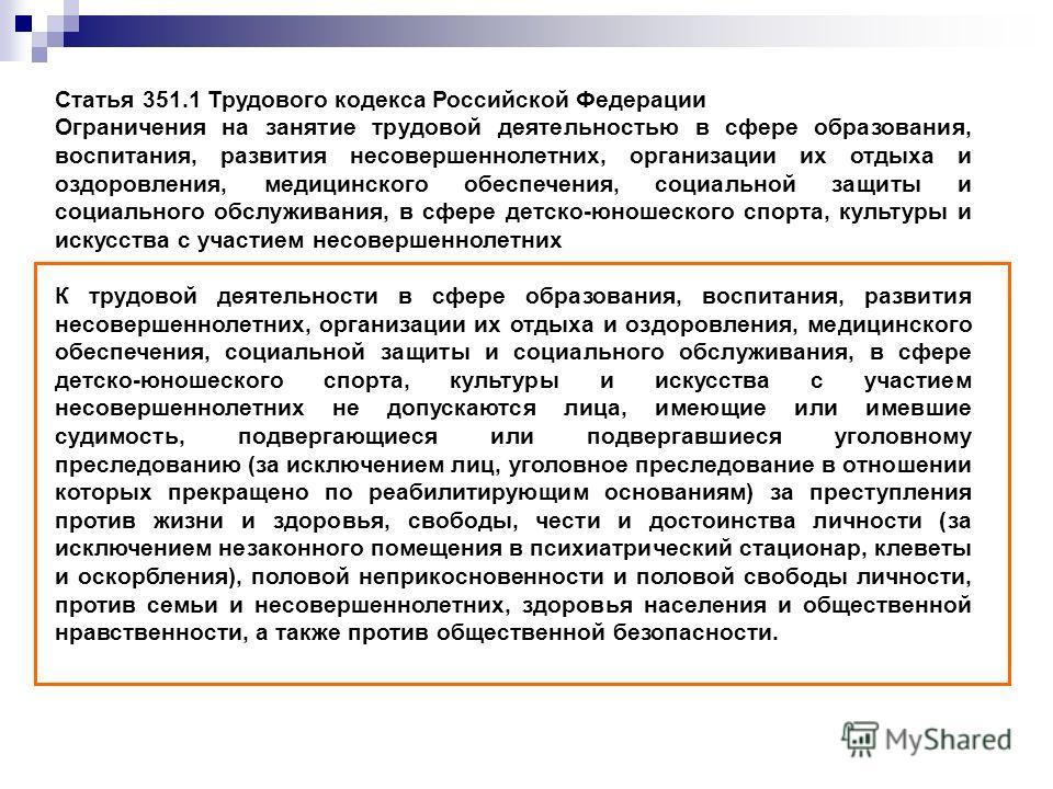 Статья 351.1 Трудового кодекса Российской Федерации Ограничения на занятие трудовой деятельностью в сфере образования, воспитания, развития несовершеннолетних, организации их отдыха и оздоровления, медицинского обеспечения, социальной защиты и социал
