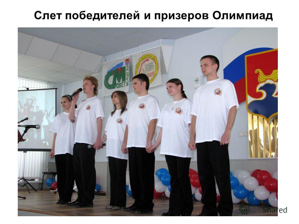 Слет победителей и призеров Олимпиад
