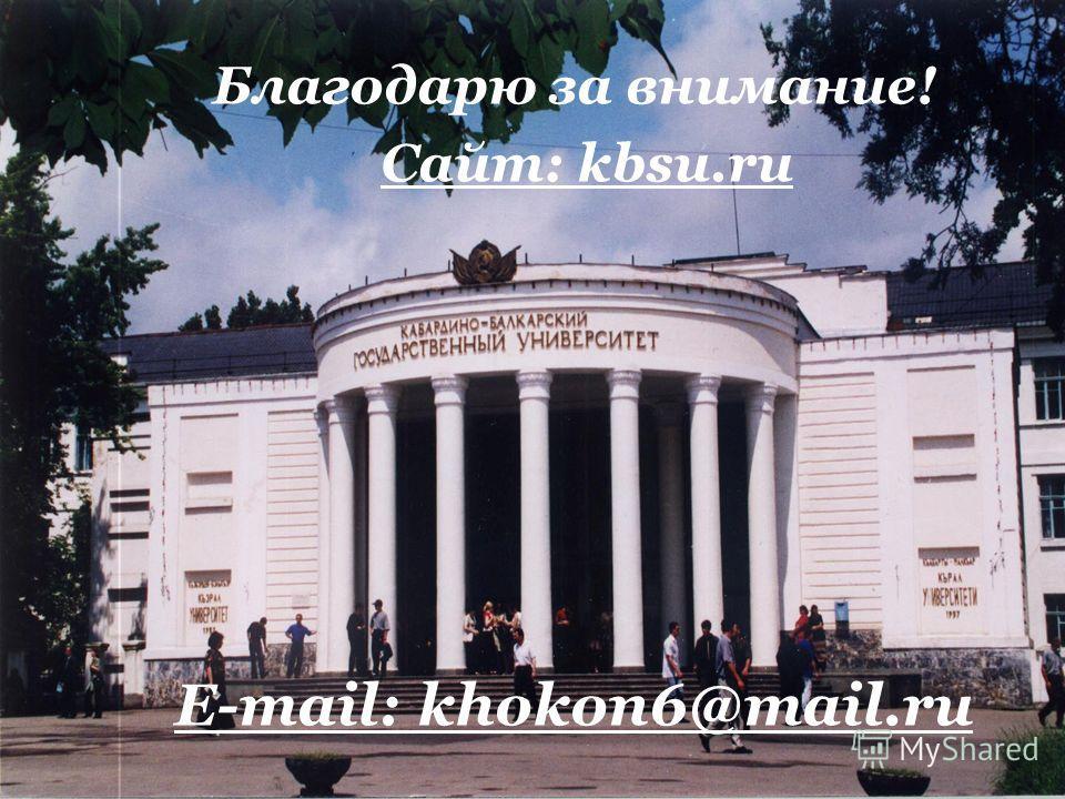 Благодарю за внимание! Сайт: kbsu.ru E-mail: khokon6@mail.ru