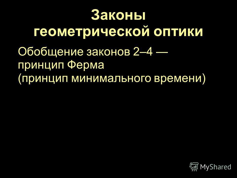 Законы геометрической оптики Обобщение законов 2–4 принцип Ферма (принцип минимального времени)