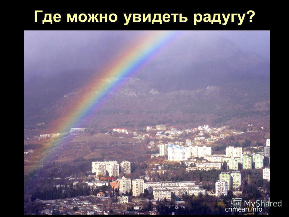 Где можно увидеть радугу?
