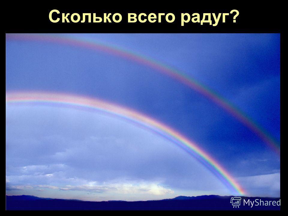 Сколько всего радуг?