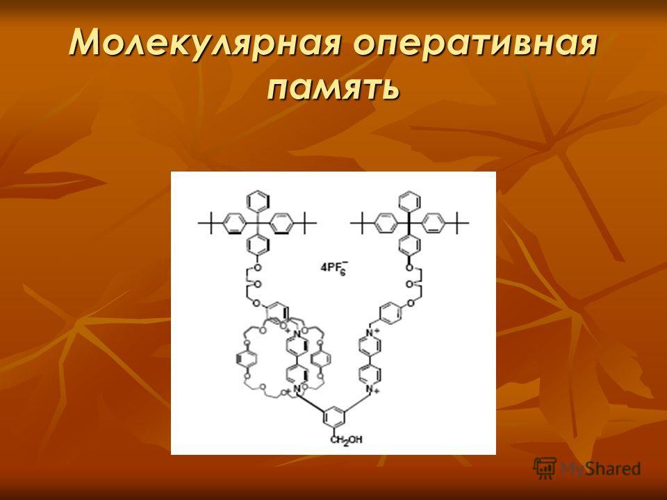 Молекулярная оперативная память