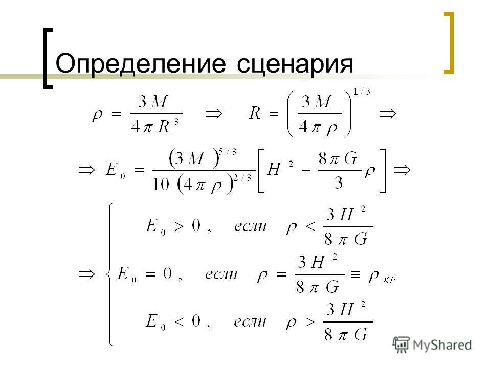 Определение сценария