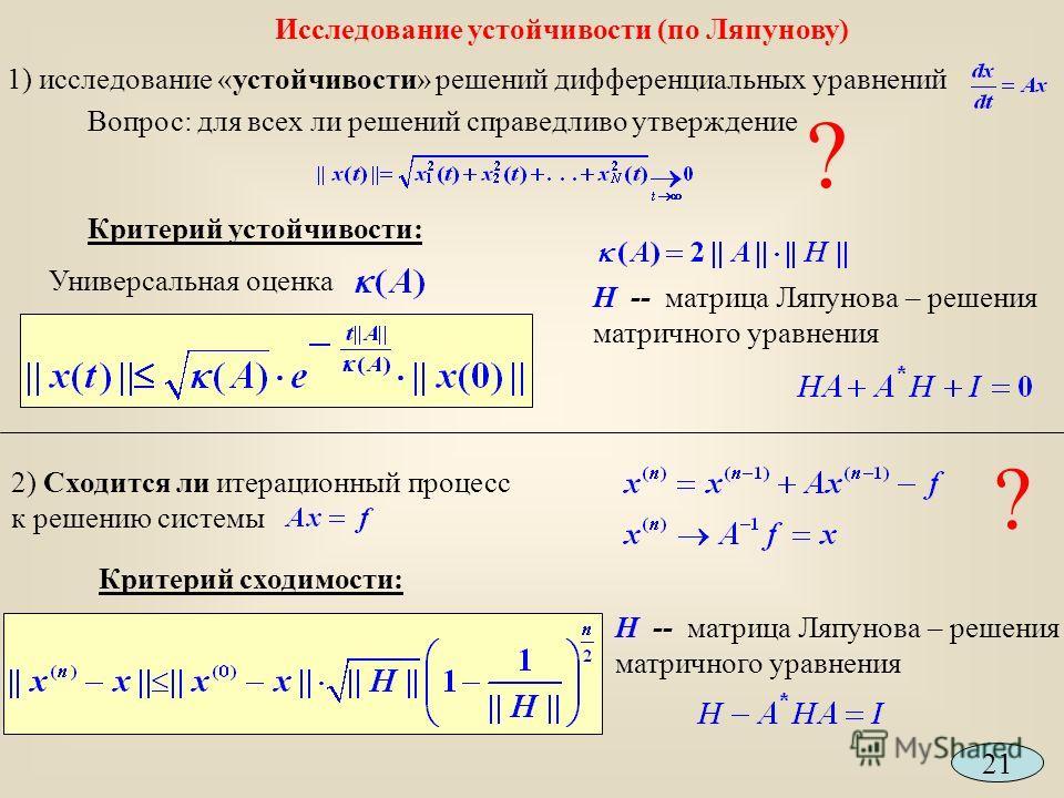 1) исследование «устойчивости» решений дифференциальных уравнений Вопрос: для всех ли решений справедливо утверждение Критерий устойчивости: ? Универсальная оценка Н -- матрица Ляпунова – решения матричного уравнения 2) Сходится ли итерационный проце