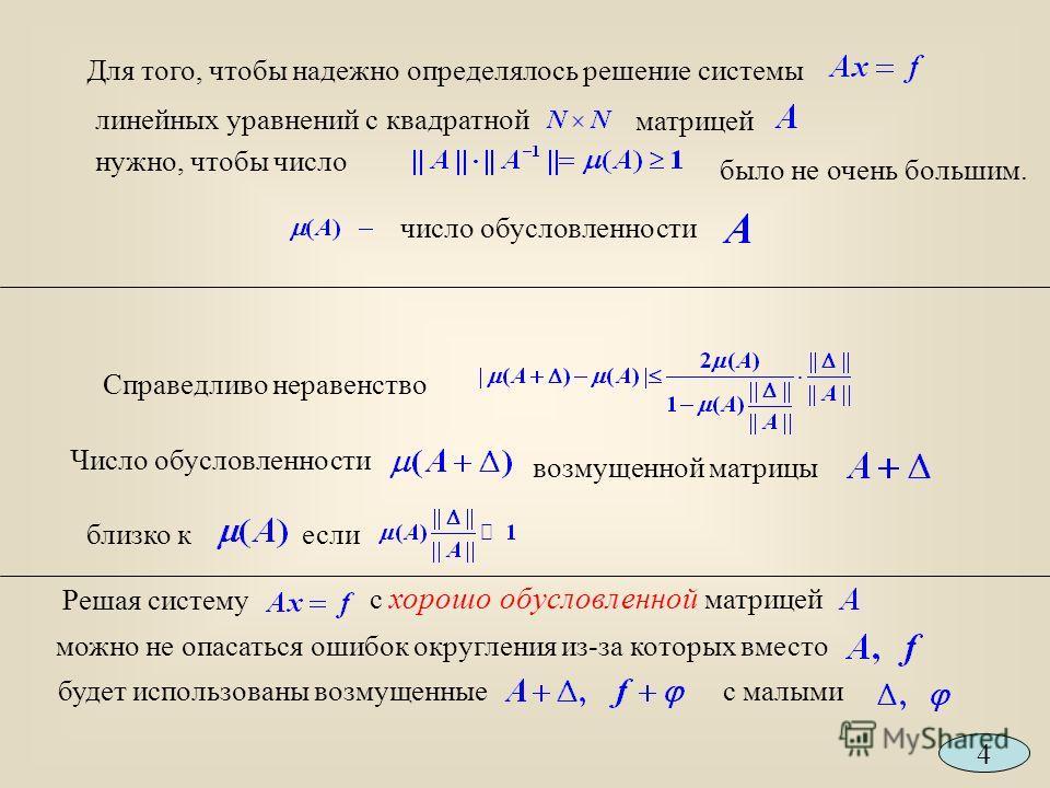 Для того, чтобы надежно определялось решение системы линейных уравнений с квадратной матрицей нужно, чтобы число было не очень большим. число обусловленности Справедливо неравенство Число обусловленности возмущенной матрицы близко кесли Решая систему