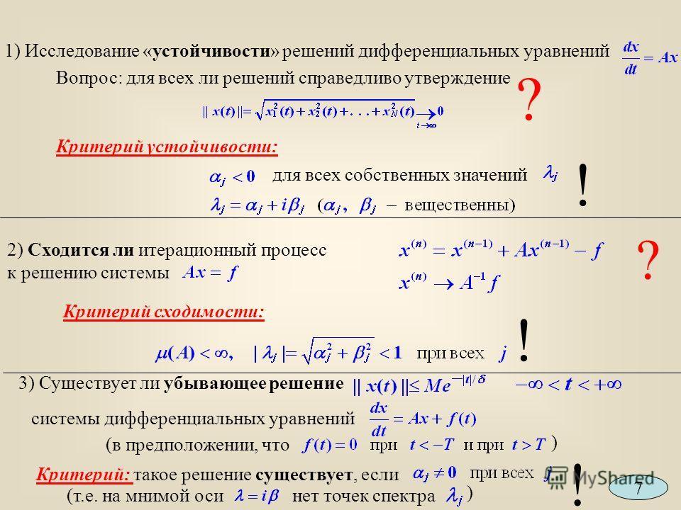 2) Сходится ли итерационный процесс к решению системы ? Критерий сходимости: 3) Существует ли убывающее решение системы дифференциальных уравнений (в предположении, что Критерий: такое решение существует, если 1) Исследование «устойчивости» решений д
