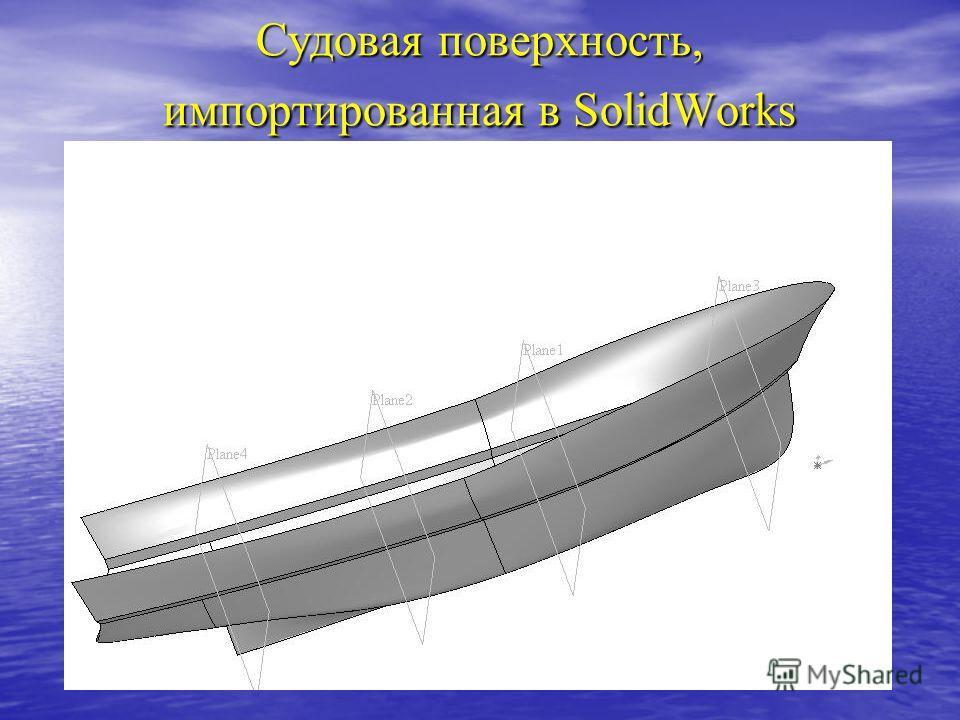 Судовая поверхность, импортированная в SolidWorks