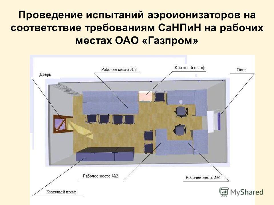 Проведение испытаний аэроионизаторов на соответствие требованиям СаНПиН на рабочих местах ОАО «Газпром»