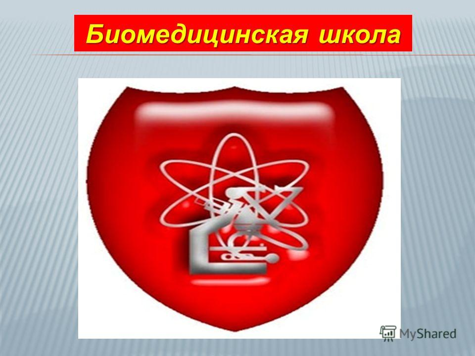 Биомедицинская школа