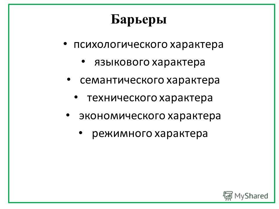 Барьеры психологического характера языкового характера семантического характера технического характера экономического характера режимного характера