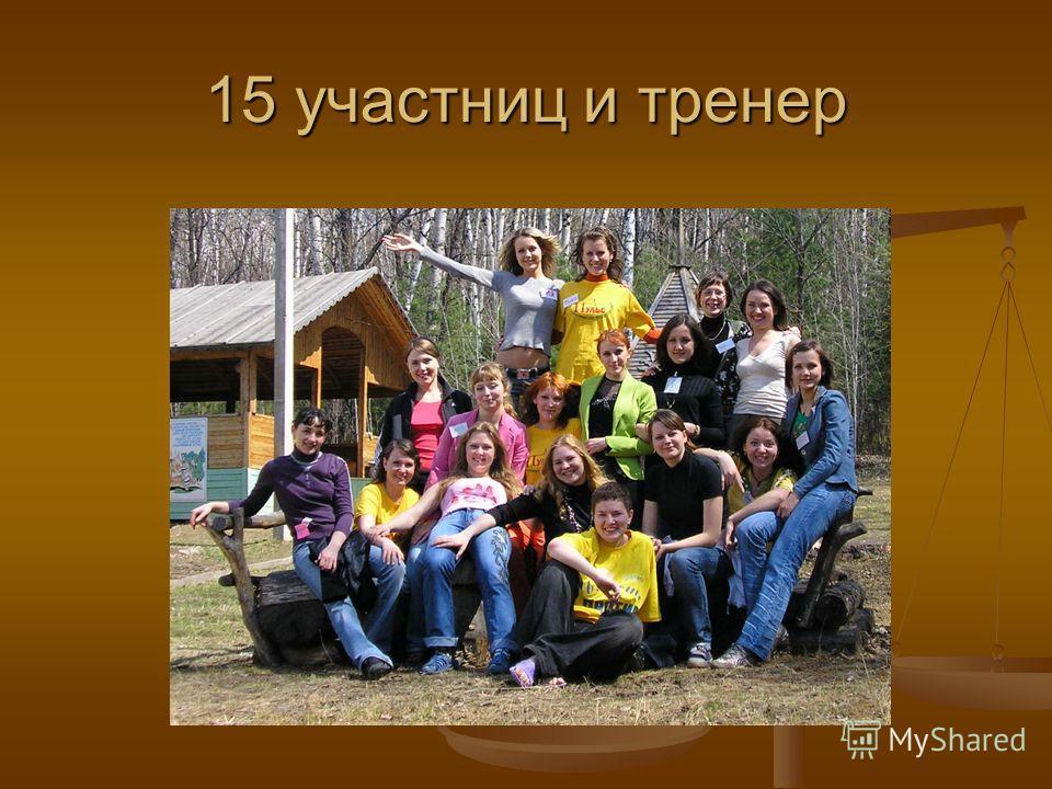 15 участниц и тренер