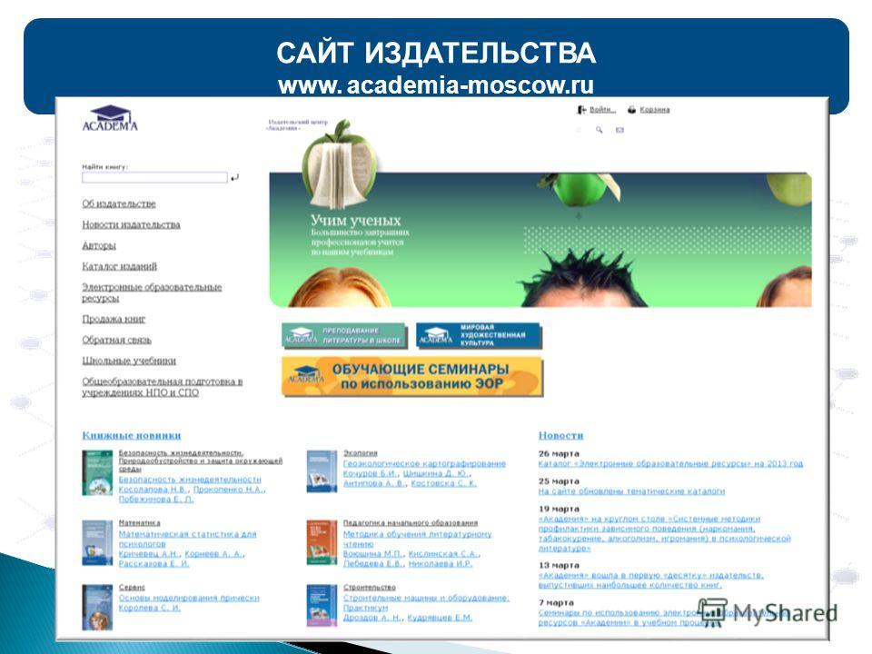 САЙТ ИЗДАТЕЛЬСТВА www. academia-moscow.ru