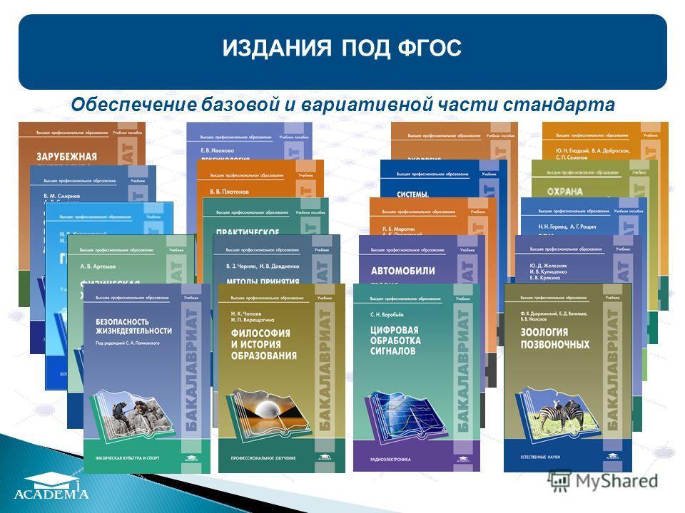 Обеспечение базовой и вариативной части стандарта ИЗДАНИЯ ПОД ФГОС
