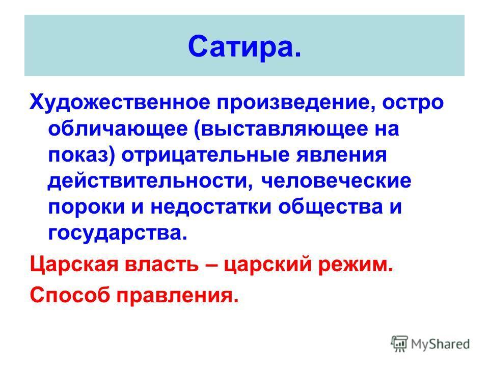САТИРИЧЕСКОЕ ИЗОБРАЖЕНИЕ ...: pictures11.ru/satiricheskoe-izobrazhenie-dejstvitelnosti.html
