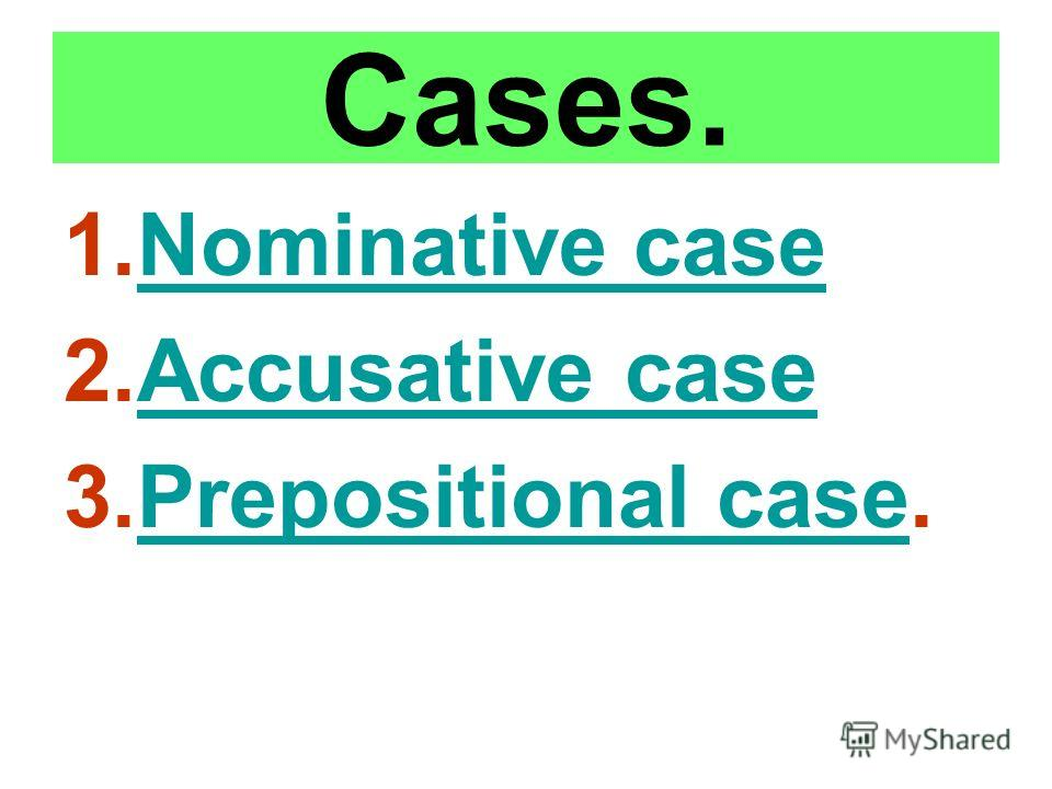 Cases. 1.Nominative caseNominative case 2.Accusative caseAccusative case 3.Prepositional case.Prepositional case