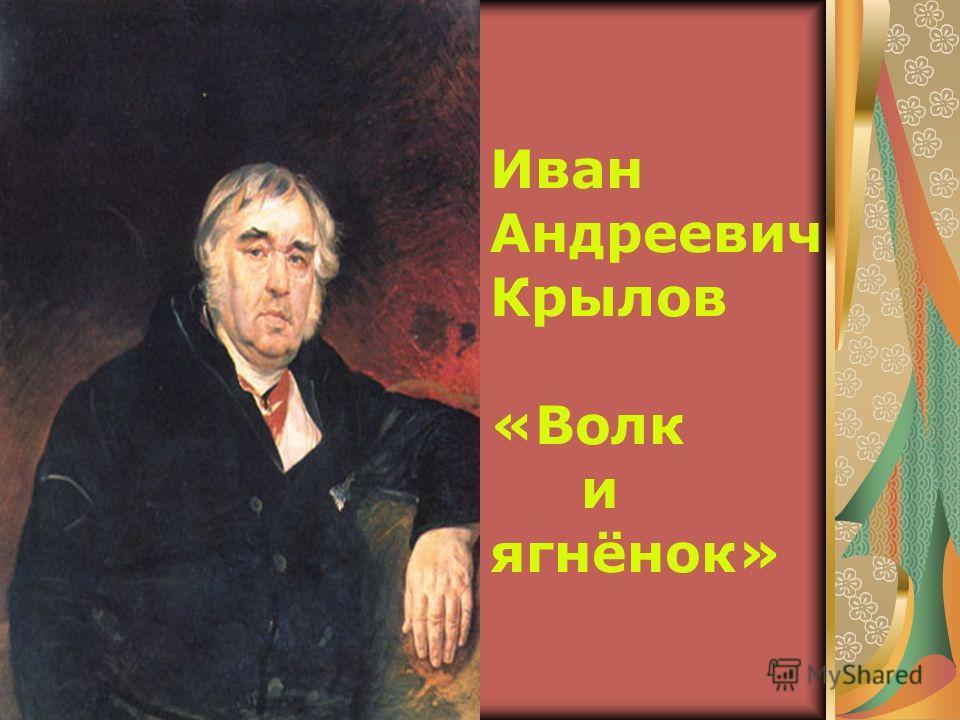 Иван Андреевич Крылов «Волк и ягнёнок»