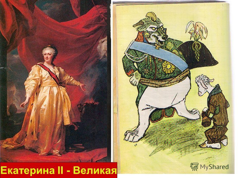 Екатерина II - Великая