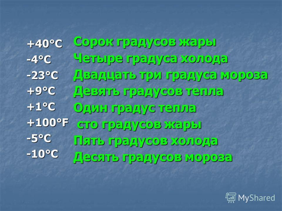 +40°C -4°C -23°C +9°C +1°C +100°F -5°C -10°С Сорок градусов жары Четыре градуса холода Двадцать три градуса мороза Девять градусов тепла Один градус тепла сто градусов жары Пять градусов холода Десять градусов мороза