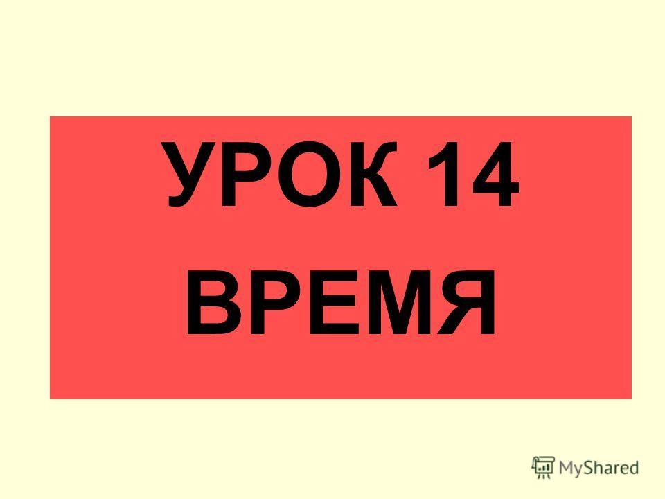 УРОК 14 ВРЕМЯ