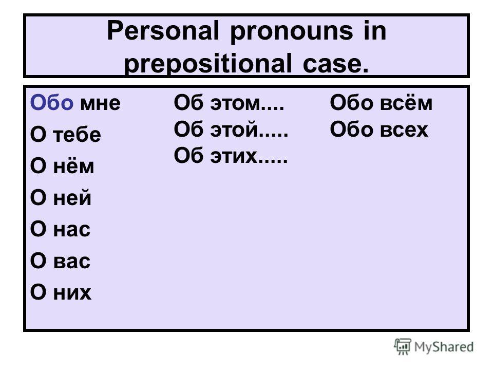 Personal pronouns in prepositional case. Обо мне О тебе О нём О ней О нас О вас О них Об этом.... Об этой..... Об этих..... Обо всём Обо всех