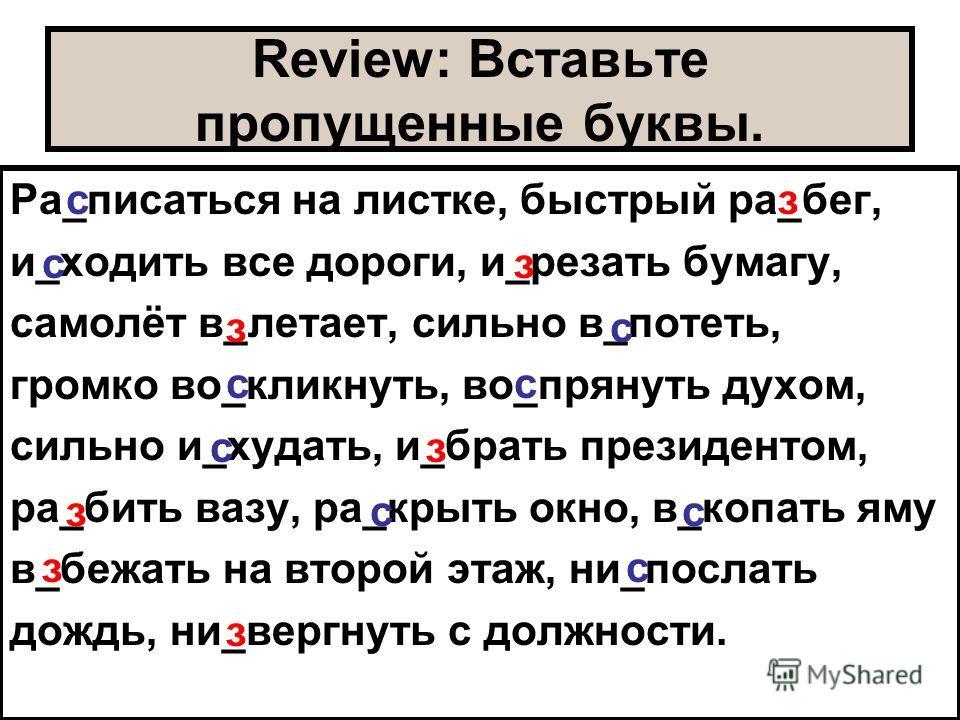 Review: Вставьте пропущенные буквы. Ра_писаться на листке, быстрый ра_бег, и_ходить все дороги, и_резать бумагу, самолёт в_летает, сильно в_потеть, громко во_кликнуть, во_прянуть духом, сильно и_худать, и_брать президентом, ра_бить вазу, ра_крыть окн