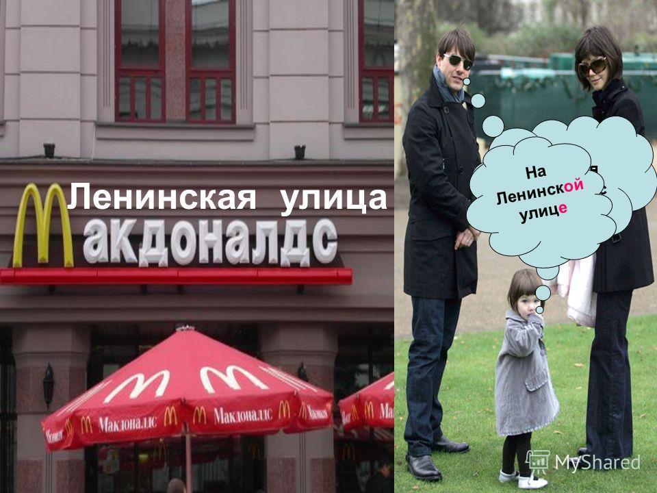 Ленинская улица Где находится Макдоналдс ? На Ленинск ой улиц е