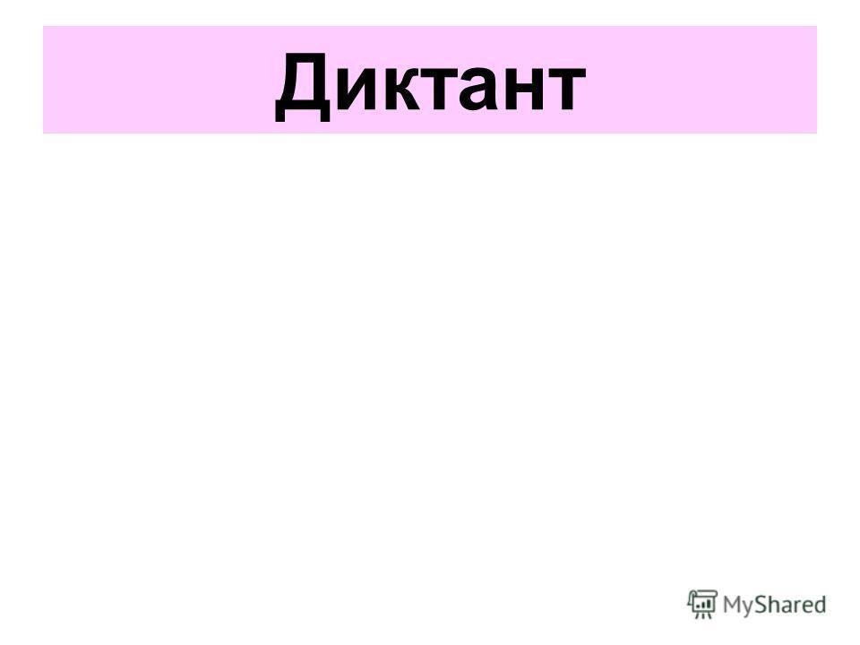 Диктант