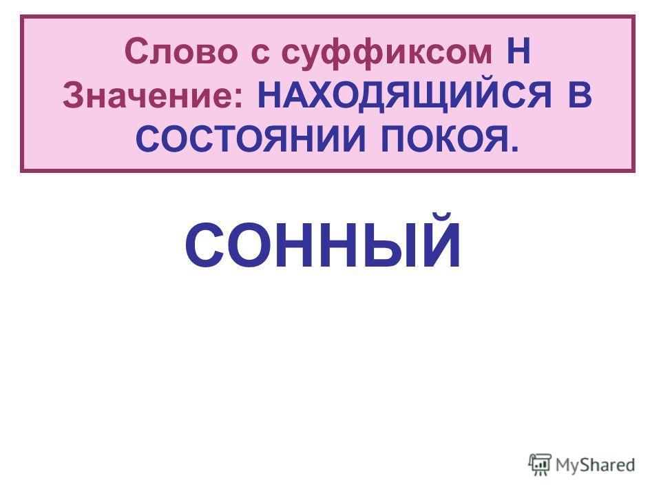 Слово с суффиксом ЯНН Начальная буква О ОЛОВЯННЫЙ