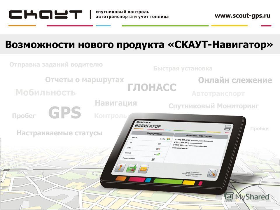 Возможности нового продукта «СКАУТ-Навигатор»