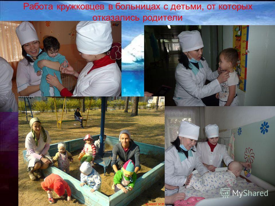 Работа кружковцев в больницах с детьми, от которых отказались родители