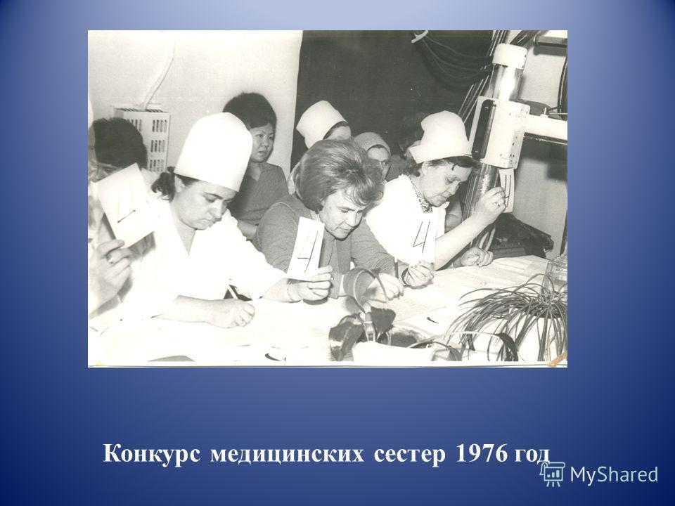 Конкурс медицинских сестер 1976 год
