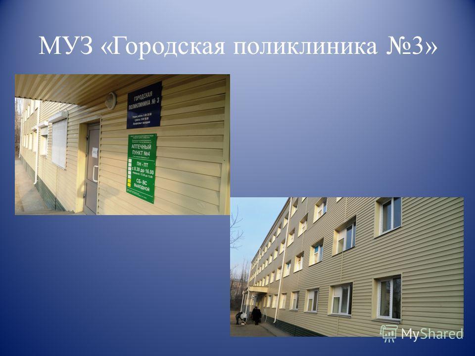 МУЗ «Городская поликлиника 3»