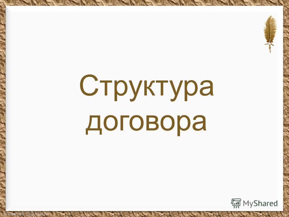 FokinaLida.75@mail.ru Структура договора