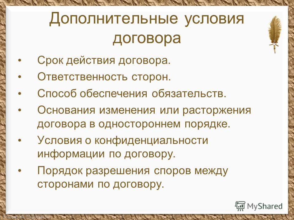 FokinaLida.75@mail.ru Дополнительные условия договора Срок действия договора. Ответственность сторон. Способ обеспечения обязательств. Основания изменения или расторжения договора в одностороннем порядке. Условия о конфиденциальности информации по до