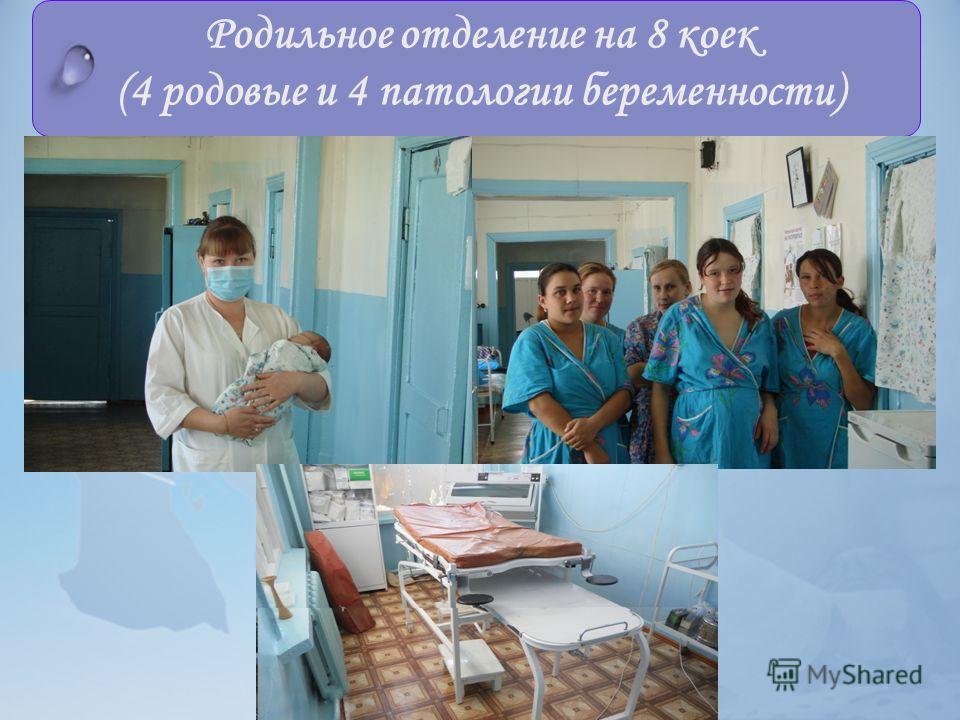 Родильное отделение на 8 коек (4 родовые и 4 патологии беременности)