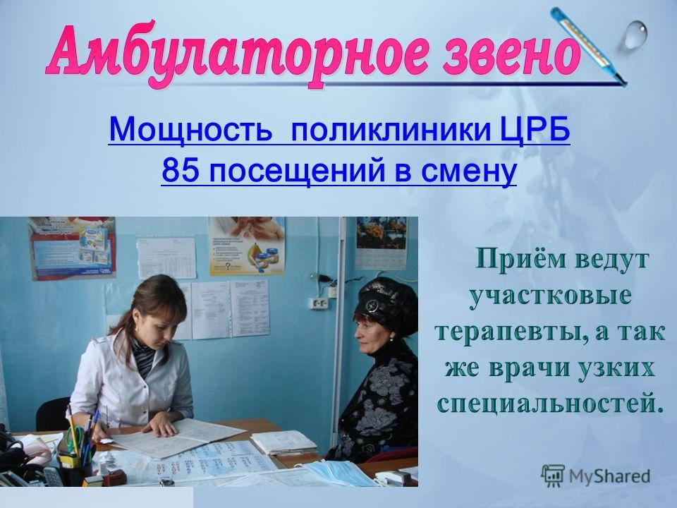 Мощность поликлиники ЦРБ 85 посещений в смену