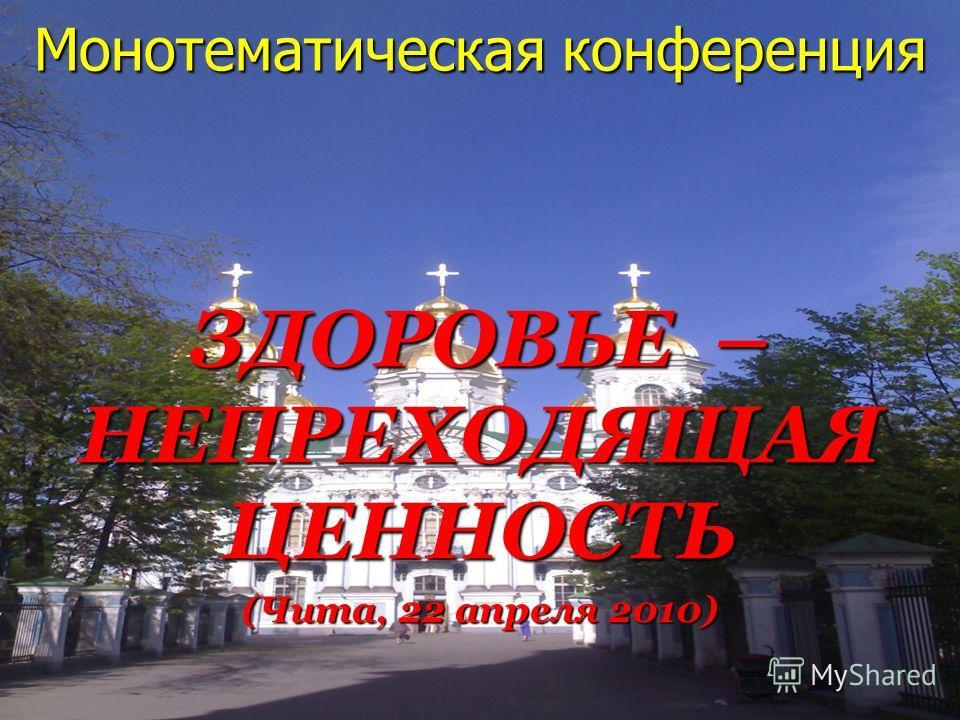 Монотематическая конференция ЗДОРОВЬЕ – НЕПРЕХОДЯЩАЯ ЦЕННОСТЬ (Чита, 22 апреля 2010)