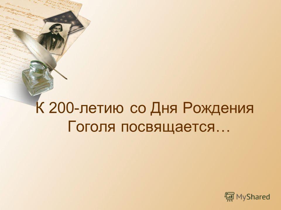 К 200-летию со Дня Рождения Гоголя посвящается…