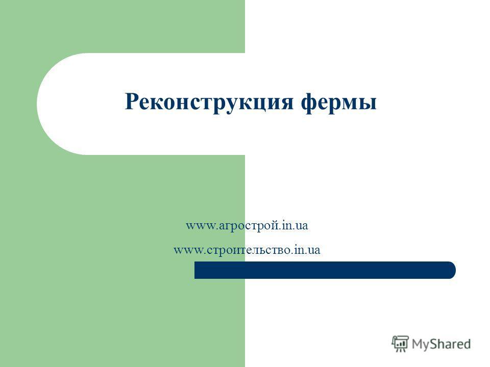 Реконструкция фермы www.агрострой.in.ua www.строительство.in.ua