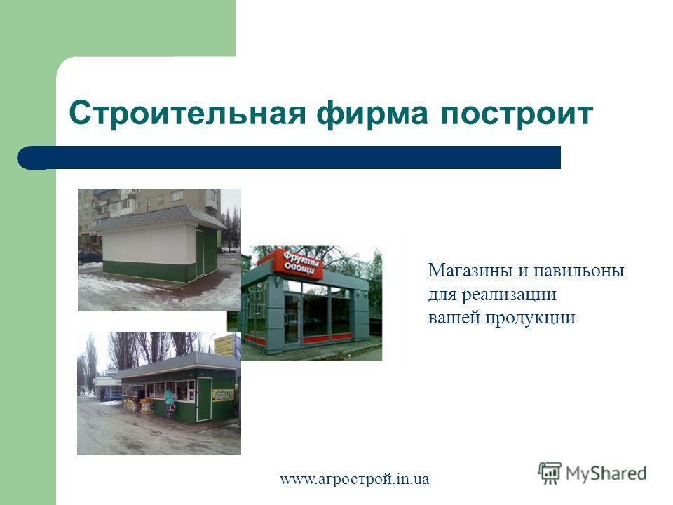 Строительная фирма построит Магазины и павильоны для реализации вашей продукции www.агрострой.in.ua