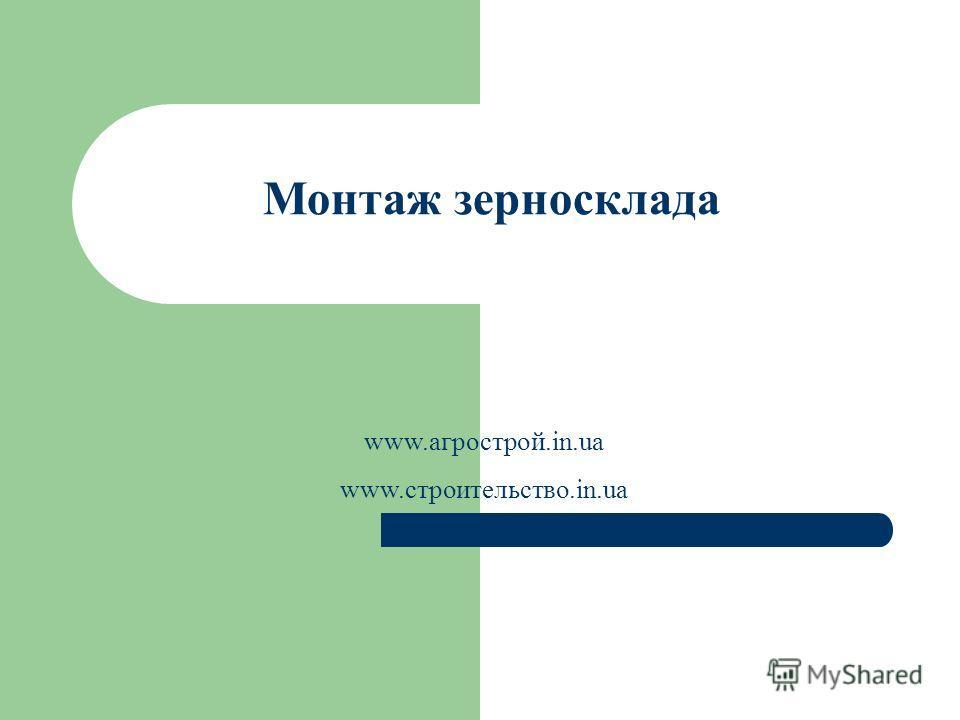 Монтаж зерносклада www.агрострой.in.ua www.строительство.in.ua
