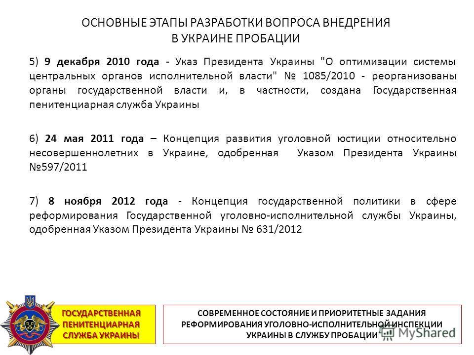 ГОСУДАРСТВЕННАЯ ПЕНИТЕНЦИАРНАЯ СЛУЖБА УКРАИНЫ 5) 9 декабря 2010 года - Указ Президента Украины