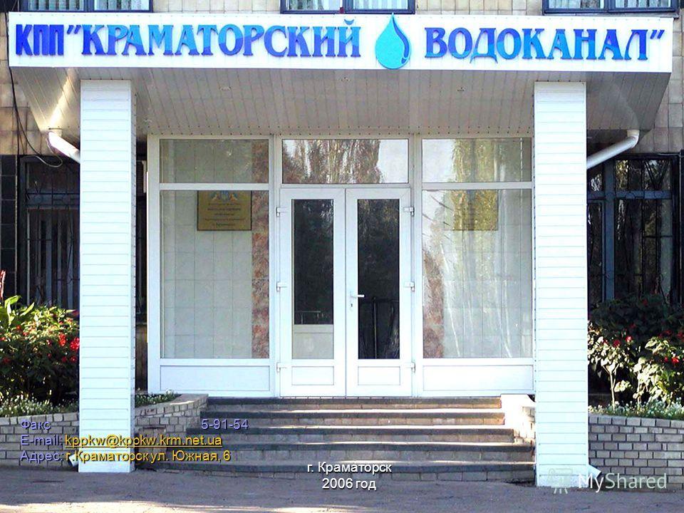 Факс 5-91-54 E-mail: kppkw@kppkw.krm.net.ua kppkw@kppkw.krm.net.ua Адрес: г.Краматорск ул. Южная, 6 г. Краматорск 2006 год