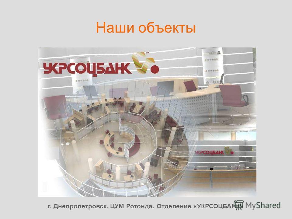 Наши объекты г. Днепропетровск, ЦУМ Ротонда. Отделение «УКРСОЦБАНК»