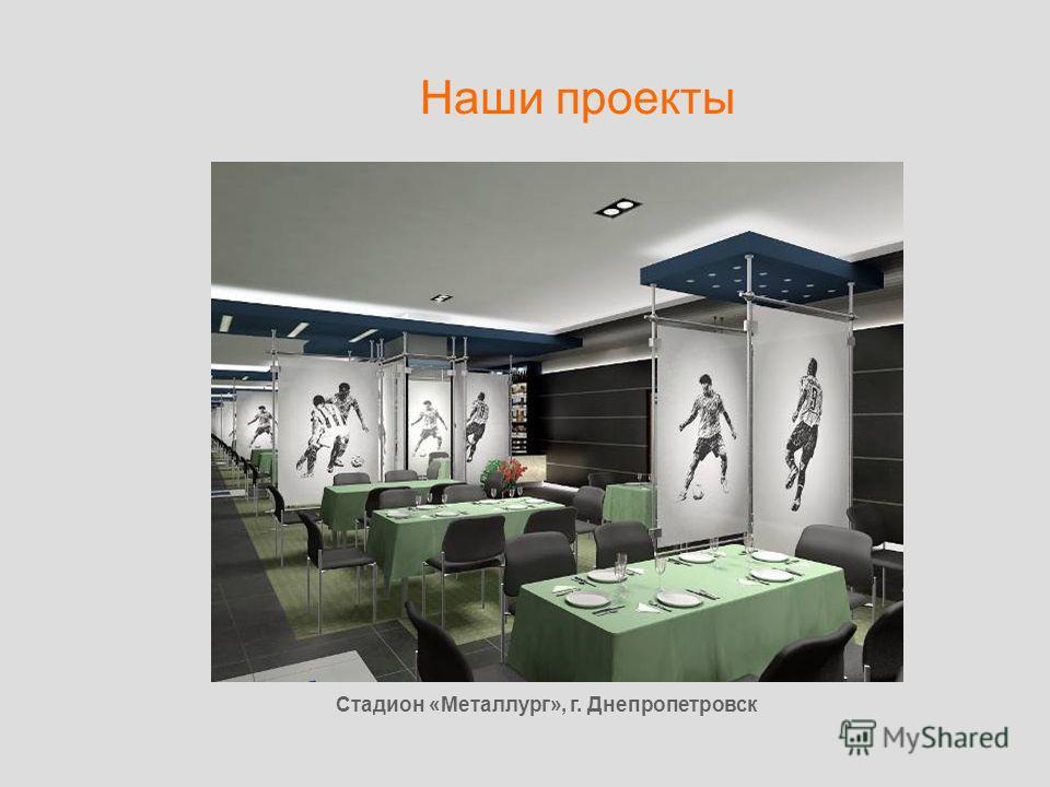 Наши проекты Стадион «Металлург», г. Днепропетровск