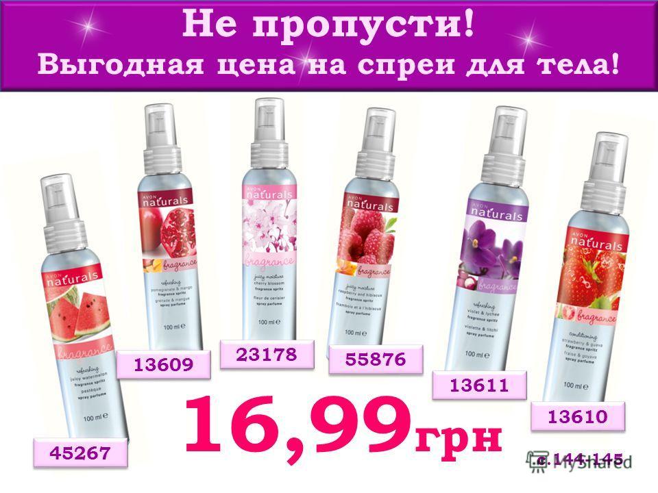 Не пропусти! Выгодная цена на спреи для тела! с.144-145 16,99 грн 45267 13609 23178 55876 13611 13610
