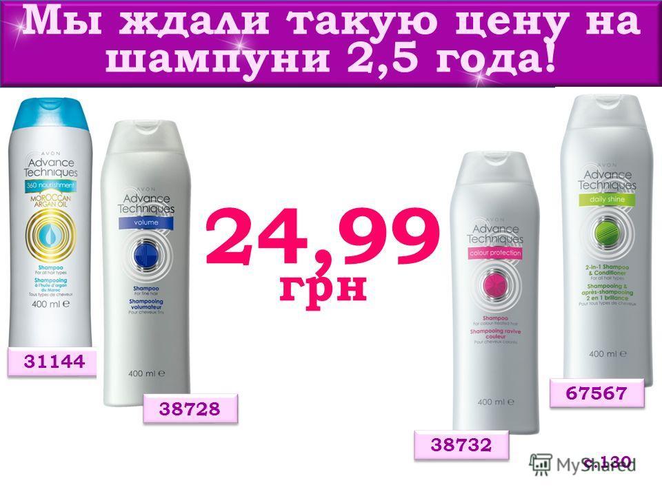 Мы ждали такую цену на шампуни 2,5 года! с.130 31144 24,99 грн 38732 67567 38728