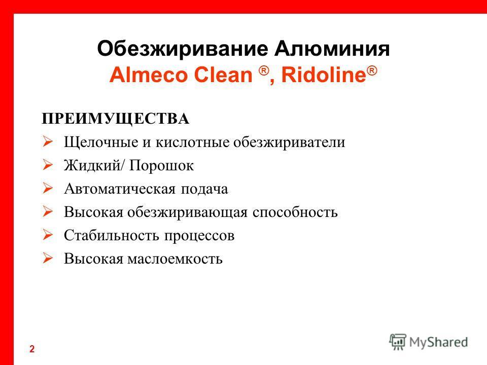 2 Обезжиривание Алюминия Almeco Clean ®, Ridoline ® ПРЕИМУЩЕСТВА Щелочные и кислотные обезжириватели Жидкий/ Порошок Автоматическая подача Высокая обезжиривающая способность Стабильность процессов Высокая маслоемкость