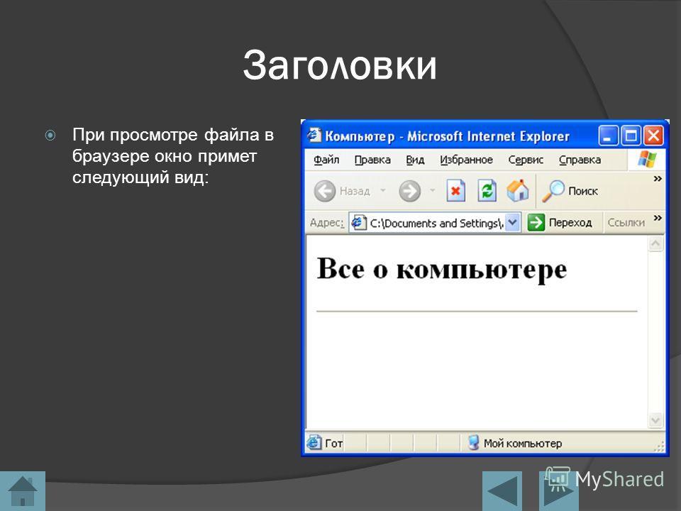 Заголовки При просмотре файла в браузере окно примет следующий вид: